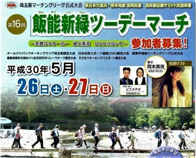 ☆2018-05-26_27飯能新緑ツーデーマーチ2018第16回A