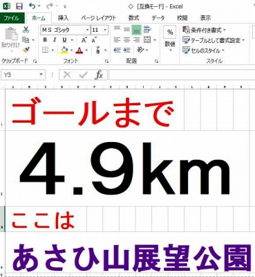 ☆2018 05 26 ゴールまであさひ山展望公園