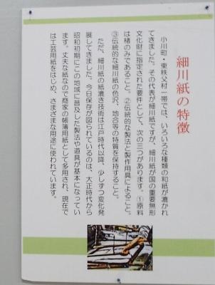 1-2_東秩父伝習館-06