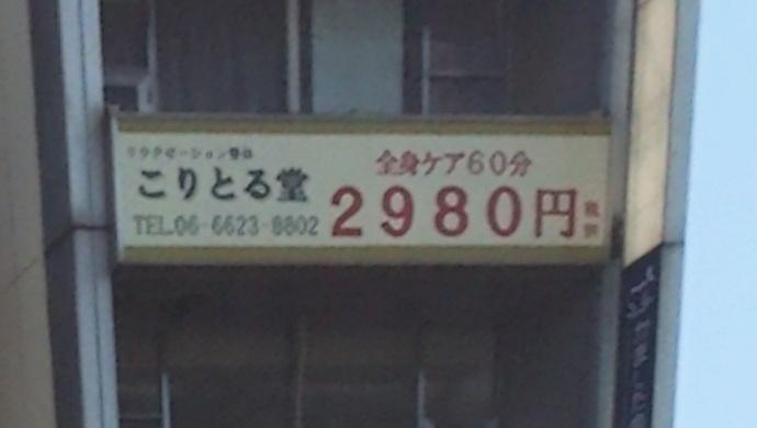 180314凝り (2)