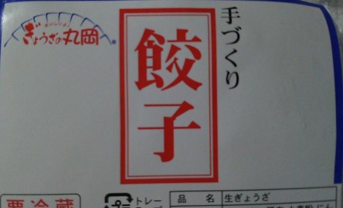 180428ギョーパ (5)