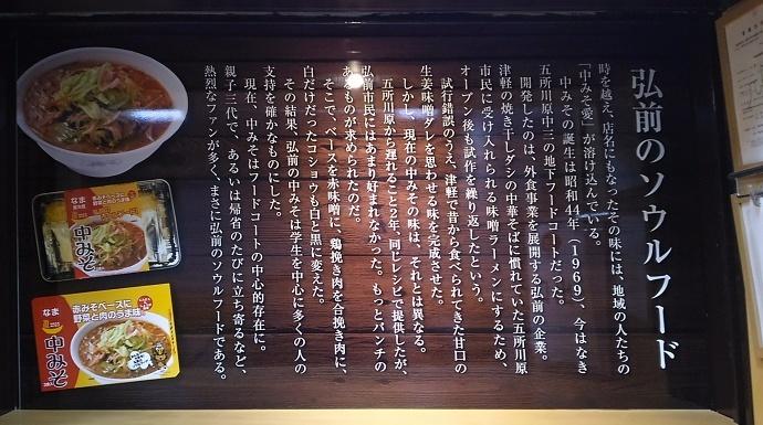 180501中ミソ (2)