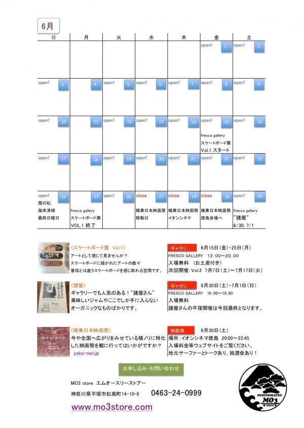 mo3カレンダー2018年6月_2_convert_20180626122342