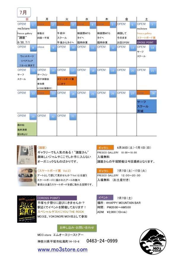 mo3カレンダー2018年7月vol2_2_convert_20180626131238