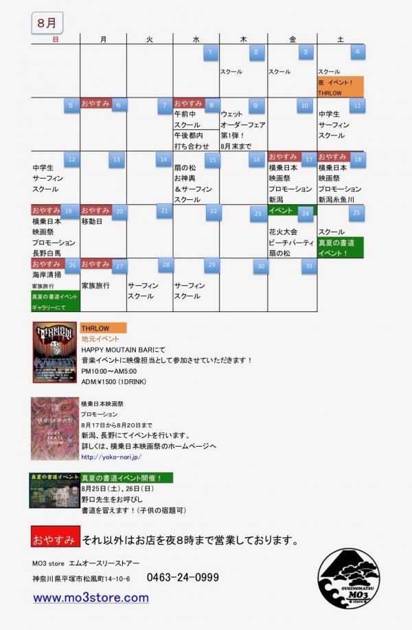mo3カレンダー_convert_20180803112941