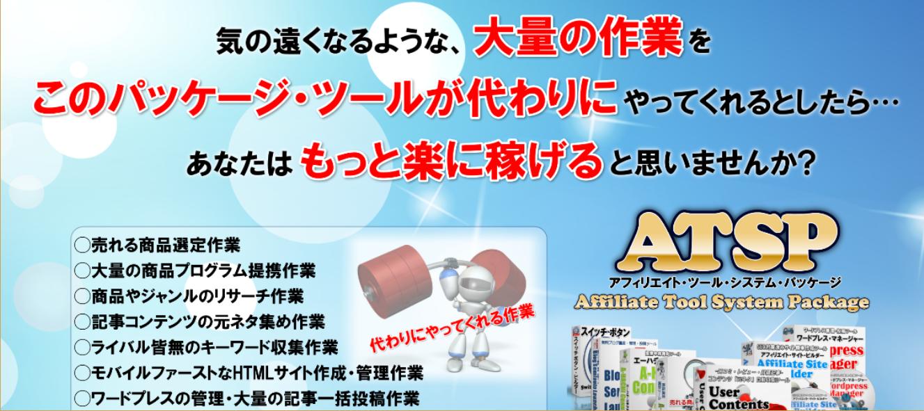 ATSP アフェリ・ツール