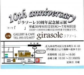 ジラソーレ10周年記念