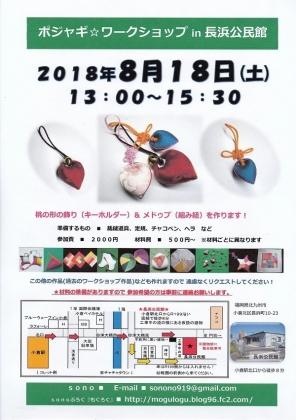 2018-8長浜 ポクスンア