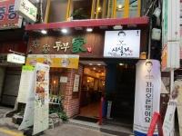 釜山 豆腐家