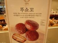 釜山 ロッテ百貨店のこじゃれたパン屋さん