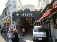 済州島 東門市場