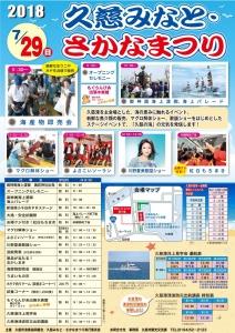 minato_sakana.jpg
