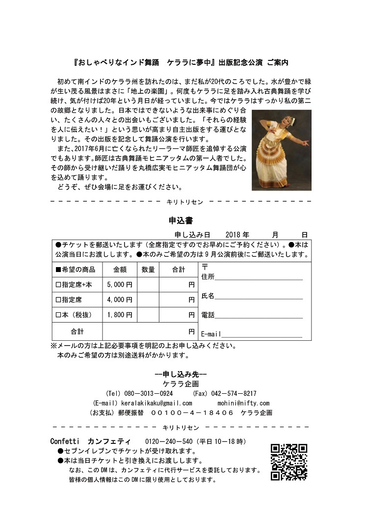kanfeti0531.jpg