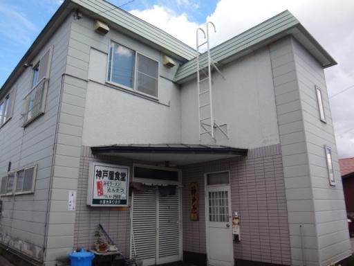 神戸屋食堂