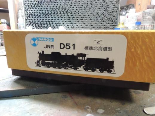 D51 北海道標準型密閉キャブ 珊瑚模型Z仕様