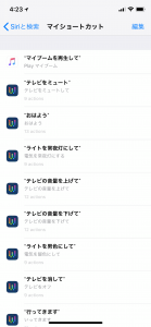 Siri Shortcuts 確認