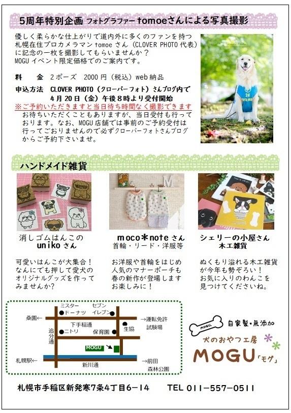 MOGU5周年フライヤー詳細2