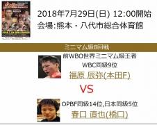 7/29 福原vs春口