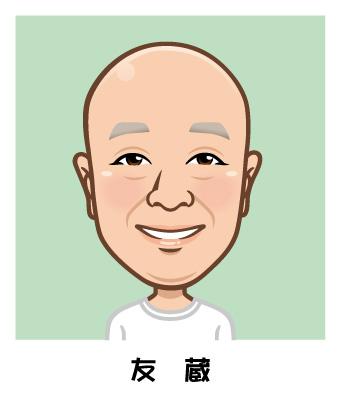 0706_友蔵