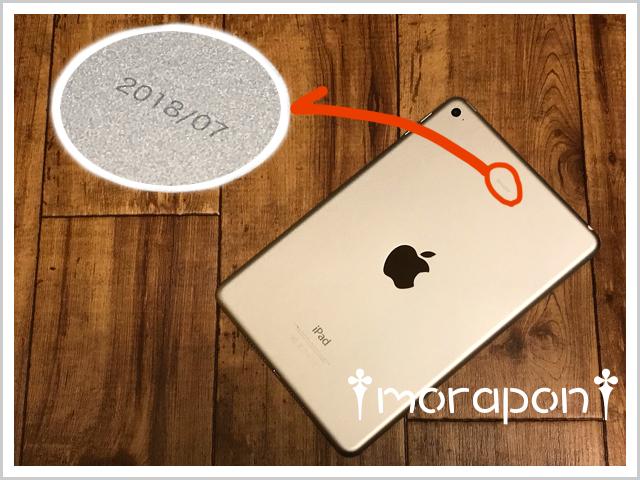 180709 iPad mini4-4