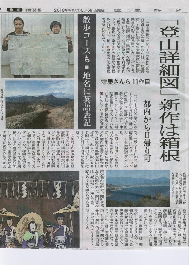読売箱根記事 (650x907)
