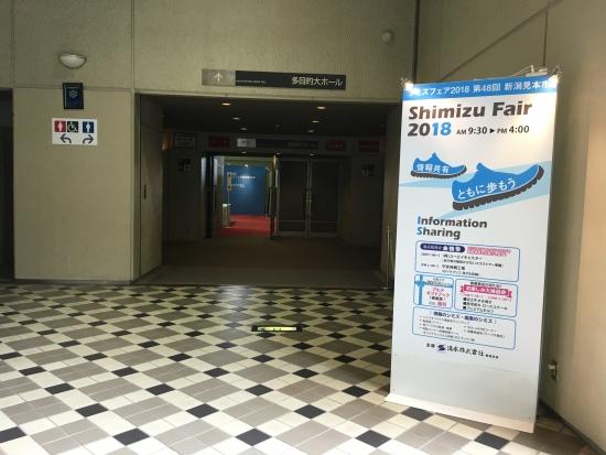 新潟シミズフェア2018 037