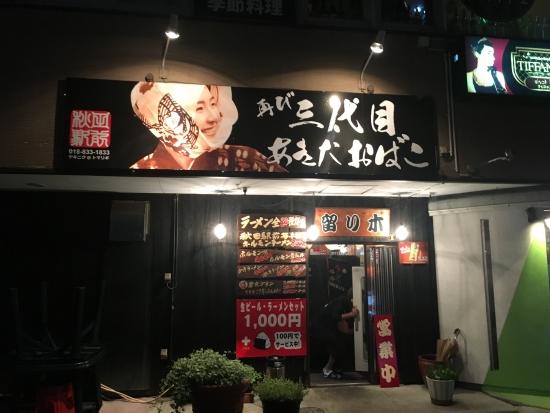 秋田飲み~一夜市2018 017