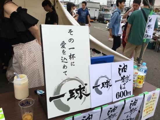 秋田飲み~一夜市2018 071