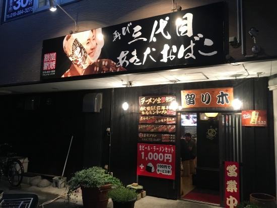 崎まつり~秋商野球~同友会 069