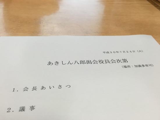 あきしん役員会 002