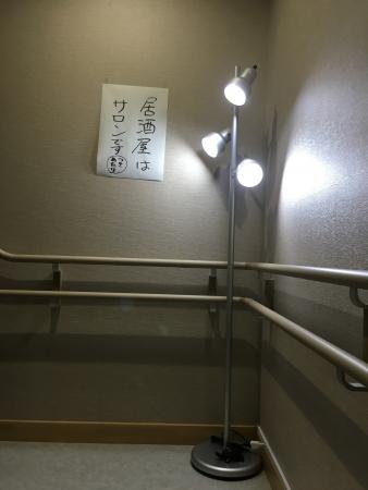 はちらぼ居酒屋 006