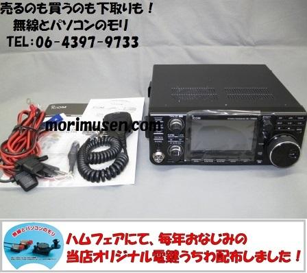IC-7300S (10Wタイプ) アイコム HF+50MHz (SSB/CW/RTTY/AM/FM) アマチュア無線用トランシーバー ICOM IC7300
