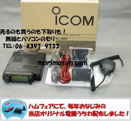 アイコム 144/430MHz デジタルトランシーバー 20W機 D-STAR対応