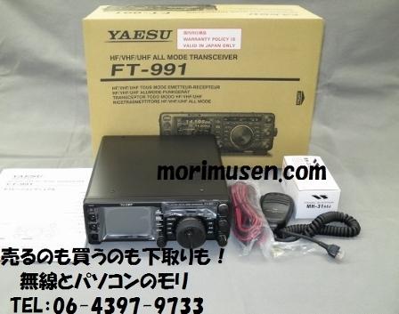FT-991 (100Wタイプ)HF/50/144/430MHz帯トランシーバー ヤエス YAESU