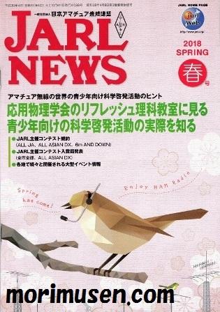 JARL NEWS 2018 春号