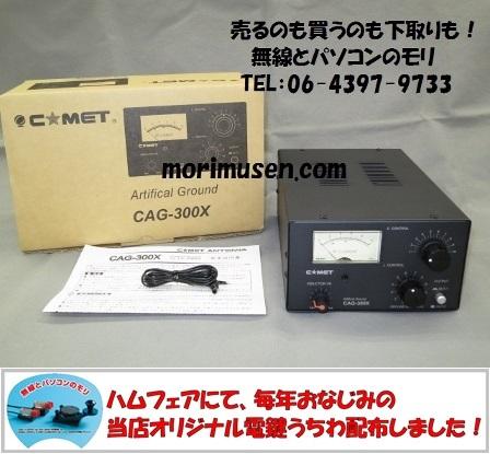 COMET CAG-300X 人工RFグラウンド アース容量調整・カウンターポイズ方式/コメット