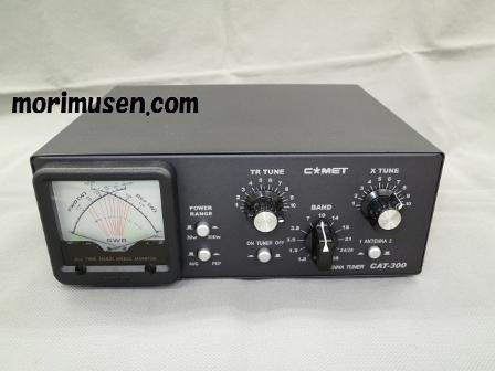 CAT-300 アンテナチューナー 1.8〜60MHz MAX300W/コメット