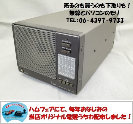 ICOM SP-20  外部スピーカー アイコム