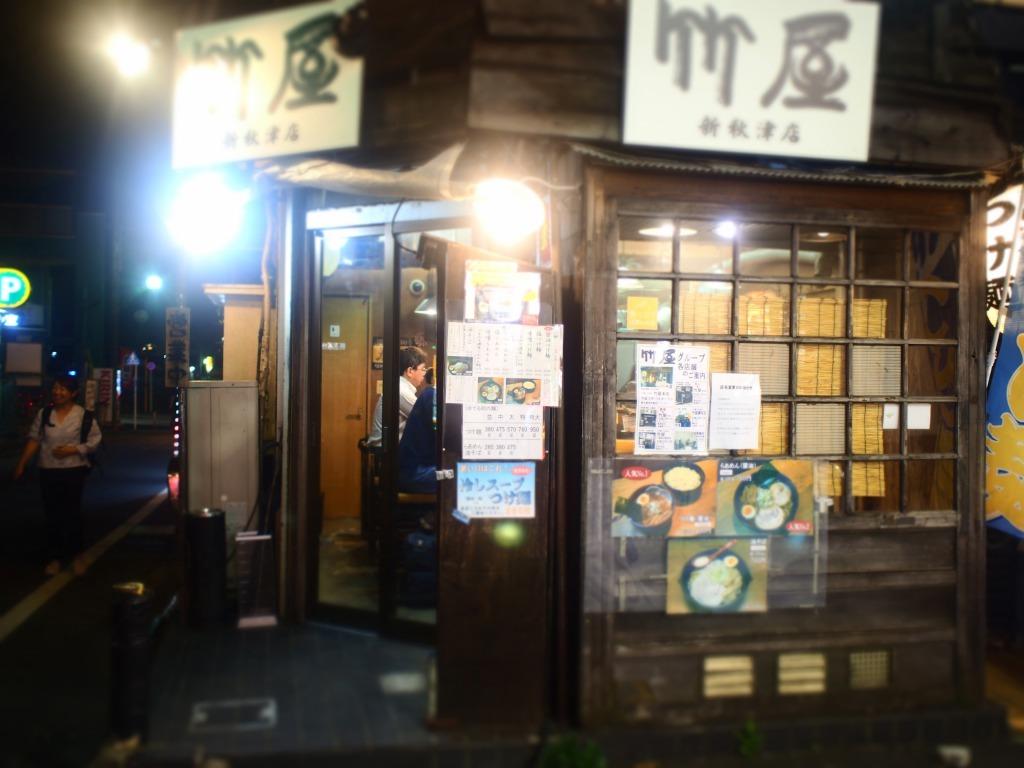竹屋新秋津店
