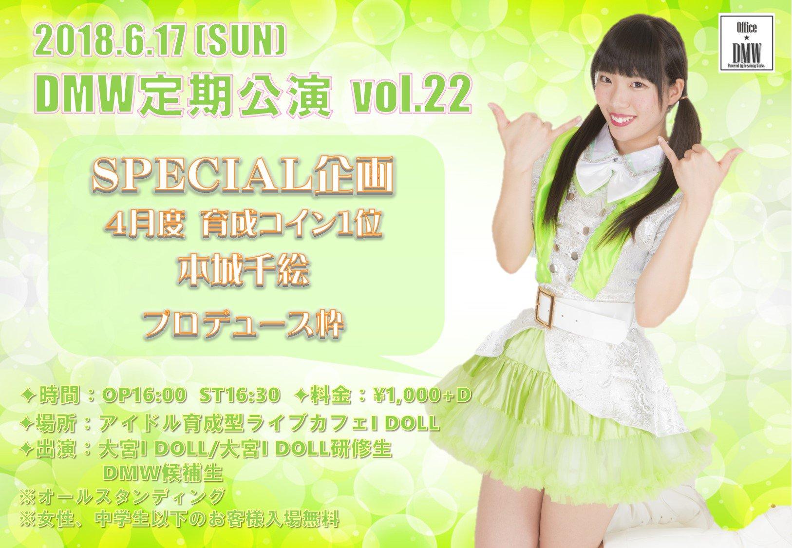 idoll_omiya_2018-6月-11
