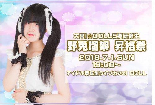 idoll_omiya_2018-6月-25