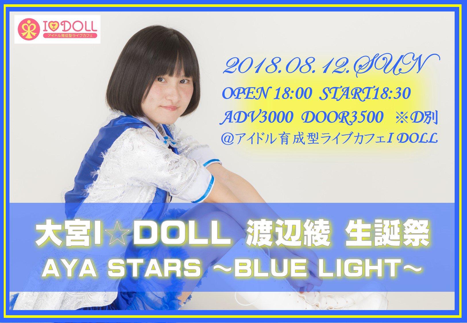 idoll_omiya_2018-7月-11