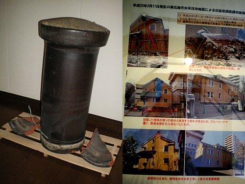 旧宣教師館・煙突