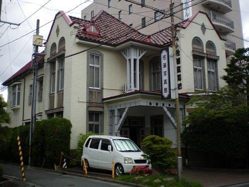 佐藤写真館1