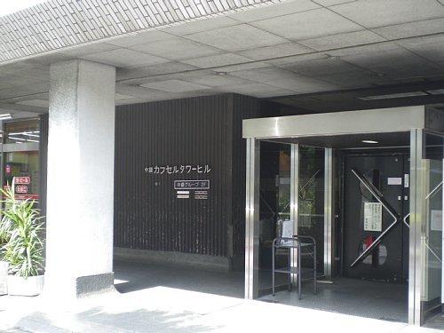 中銀カプセルタワービル・玄関