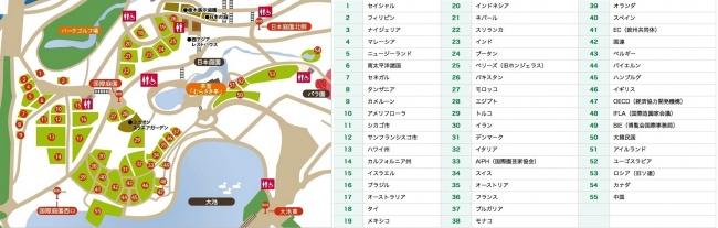花博記念公園鶴見緑地 国際庭園
