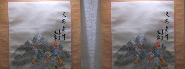 ベッドルーム 畳小上がりスペース 床の間 刺繍掛軸②(交差法)