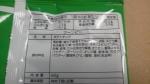 山芳製菓「ツーンピリ。」