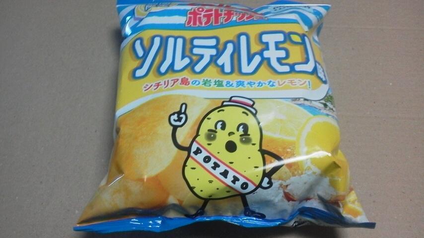 カルビー「ポテトチップス ソルティレモン味」