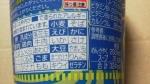 日清食品「カップヌードル シーフードヌードル ガーリックシュリンプ味」